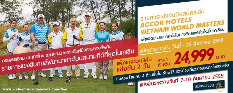 Accor Hotels Vietnam World Masters รายการแข่งขันกอล์ฟนานาชาติบนสนามที่ดีที่สุดในเอเชีย